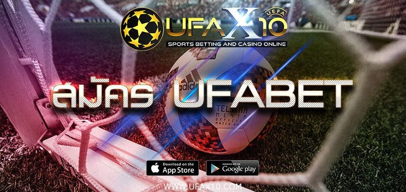 UFA เว็บแทงบอลออนไลน์